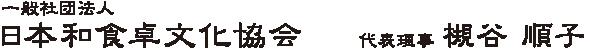 日本和食卓文化協会 代表理事 槻谷順子