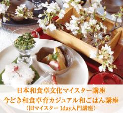 日本和食卓育文化マイスター講座