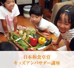 日本和食卓育キッズアンバサダー講座