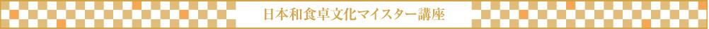 日本和食卓文化マイスター講座