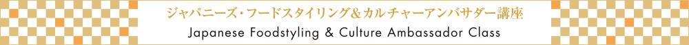 ジャパニーズ・フードスタイリング・カルチャーアンバサダー講座