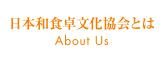 日本和食卓文化協会とは