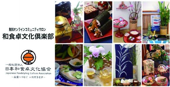 無料オンラインコミュニティサロン和食卓文化倶楽部